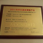 "Mastersizer 3000 is awarded ""Best New Instrument of the Year 2011″ by Annual Conference of China Scientific Instruments 2012 (ACCSI 2012)"